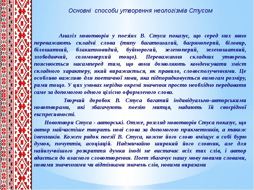 Основні способи утворення неологізмів Стусом Аналіз новотворів у поезіях В....