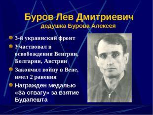 Буров Лев Дмитриевич дедушка Бурова Алексея 3-й украинский фронт Участвовал в