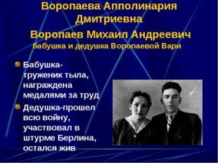 Воропаева Апполинария Дмитриевна Воропаев Михаил Андреевич бабушка и дедушка