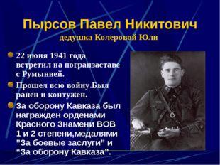 Пырсов Павел Никитович дедушка Колеровой Юли 22 июня 1941 года встретил на по
