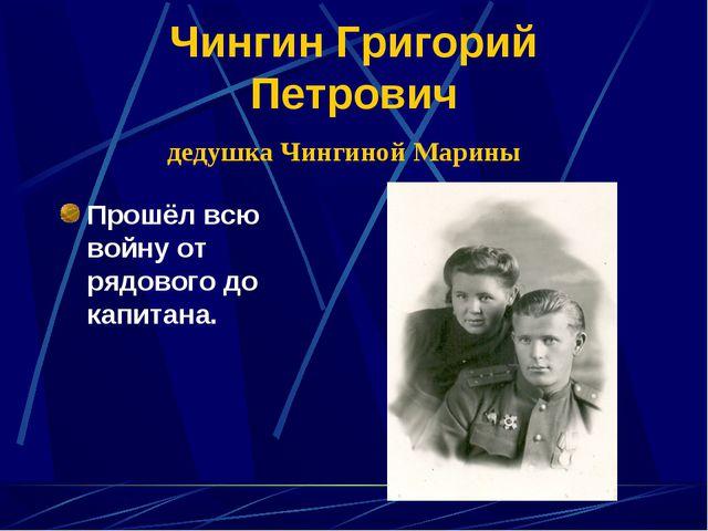 Чингин Григорий Петрович дедушка Чингиной Марины  Прошёл всю войну от рядово...