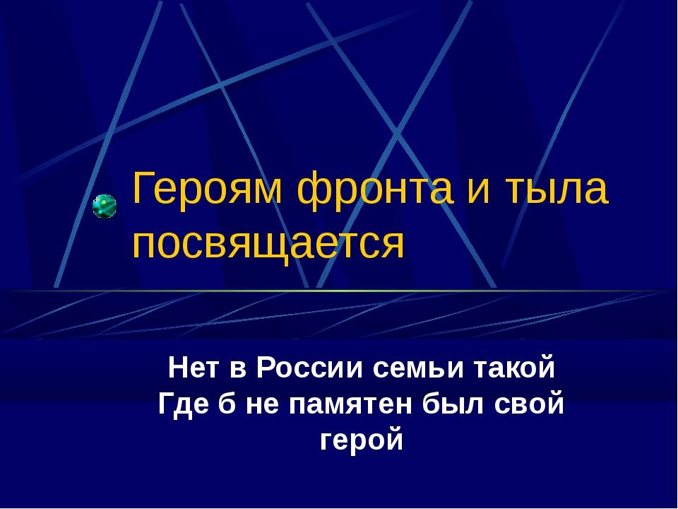 Героям фронта и тыла посвящается Нет в России семьи такой Где б не памятен бы...