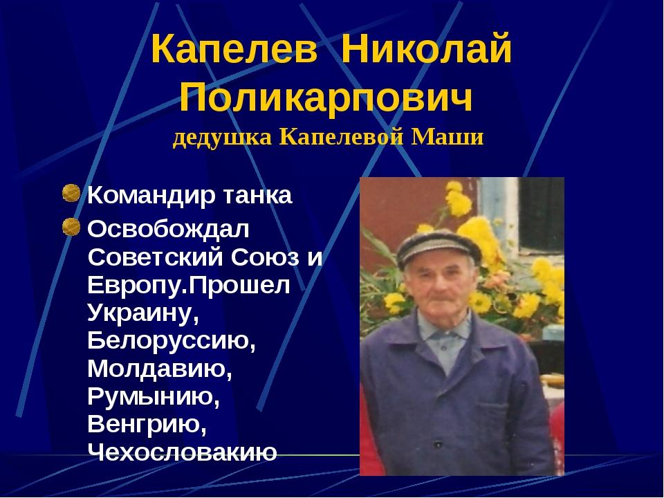 Капелев Николай Поликарпович дедушка Капелевой Маши Командир танка Освобождал...