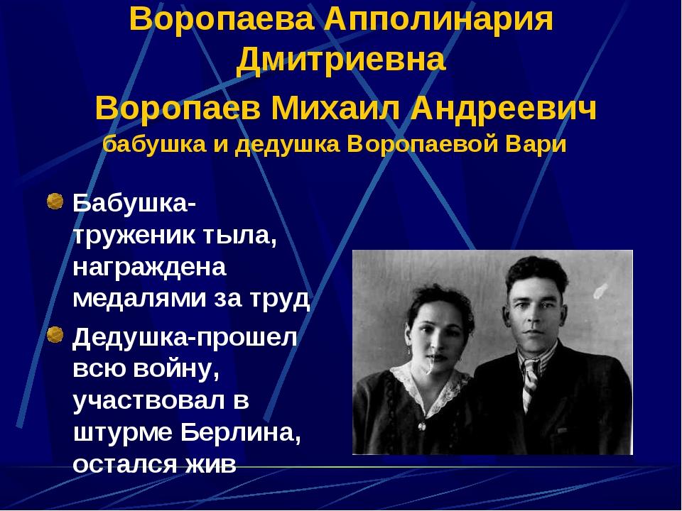 Воропаева Апполинария Дмитриевна Воропаев Михаил Андреевич бабушка и дедушка...
