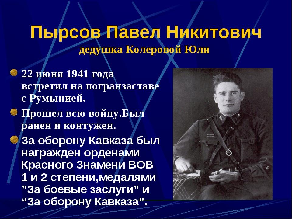 Пырсов Павел Никитович дедушка Колеровой Юли 22 июня 1941 года встретил на по...