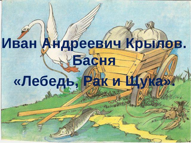«Лебедь, Рак и Щука». Иван Андреевич Крылов. Басня