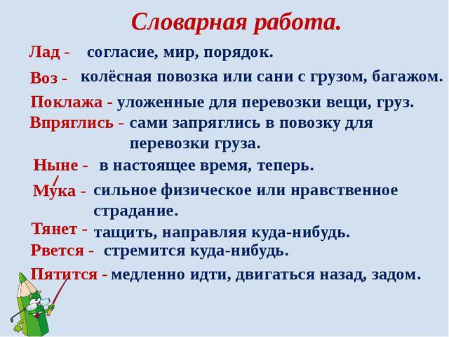Словарная работа. Лад - Поклажа - Воз - Впряглись - Ныне - Мука- Пятится -...