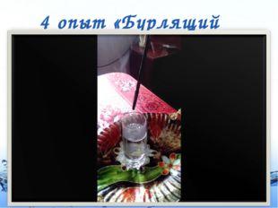 4 опыт «Бурлящий стакан». Page *