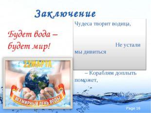Заключение Будет вода – будет мир! Page *