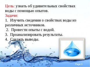 Цель: узнать об удивительных свойствах воды с помощью опытов. Задачи: 1. Изу