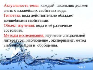 Актуальность темы: каждый школьник должен знать о важнейших свойствах воды.
