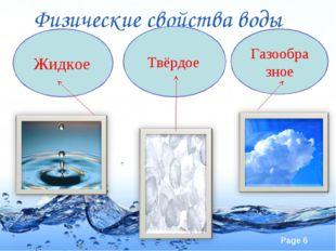 Физические свойства воды. Жидкое Твёрдое Газообразное Page *