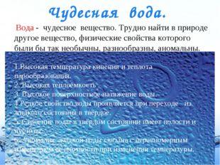 Чудесная вода. Вода - чудесное вещество. Трудно найти в природе другое вещест