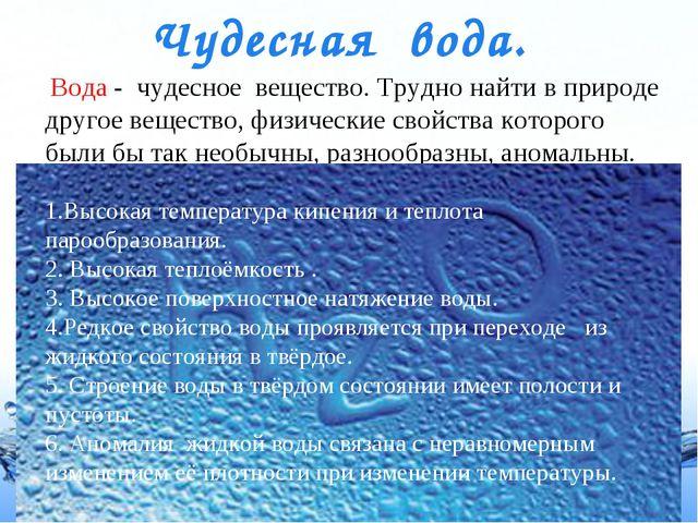 Чудесная вода. Вода - чудесное вещество. Трудно найти в природе другое вещест...