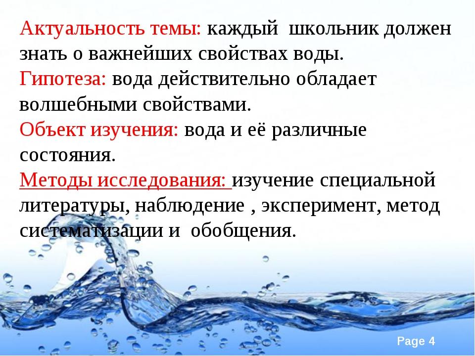 Актуальность темы: каждый школьник должен знать о важнейших свойствах воды....