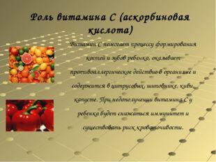 Роль витамина C (аскорбиновая кислота) Витамин С помогает процессу формирован