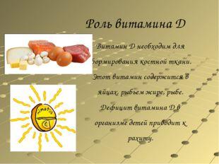 Витамин Д необходим для формирования костной ткани. Этот витамин содержится в