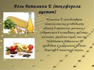 Роль витамина E (токоферола ацетат) Витамин Е способствует оптимальному углев