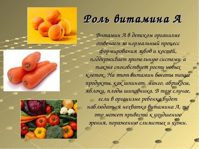 Роль витамина А Витамин А в детском организме отвечает за нормальный процесс...