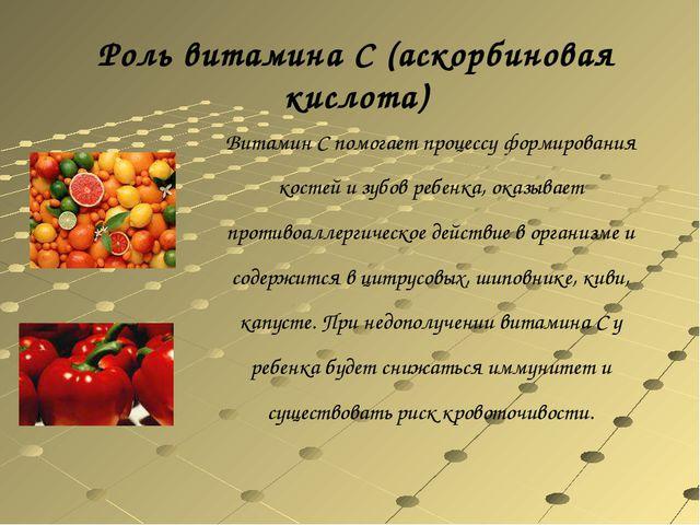 Роль витамина C (аскорбиновая кислота) Витамин С помогает процессу формирован...