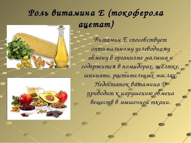 Роль витамина E (токоферола ацетат) Витамин Е способствует оптимальному углев...