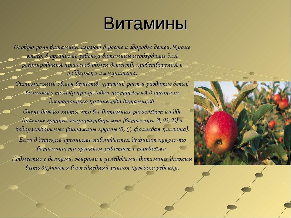 Витамины Особую роль витамины играют в росте и здоровье детей. Кроме этого, в...