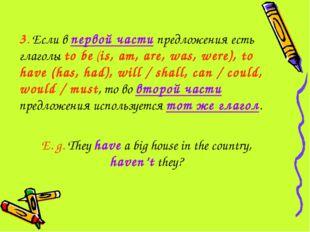 3. Если в первой части предложения есть глаголы to be (is, am, are, was, were