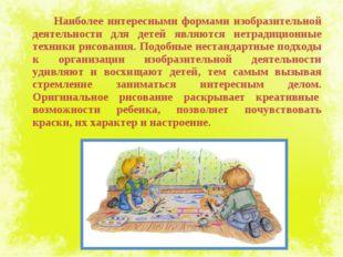 Наиболее интересными формами изобразительной деятельности для детей являютс