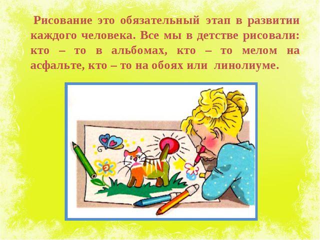 Рисование это обязательныйэтап в развитии каждого человека. Все мы в детст...