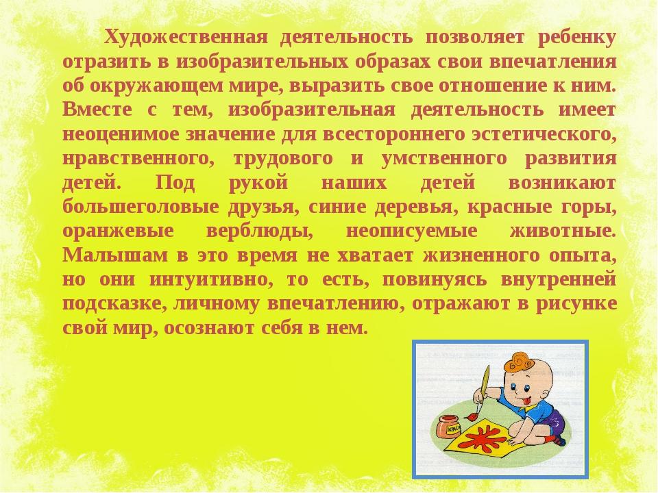 Художественная деятельность позволяет ребенку отразить в изобразительных об...