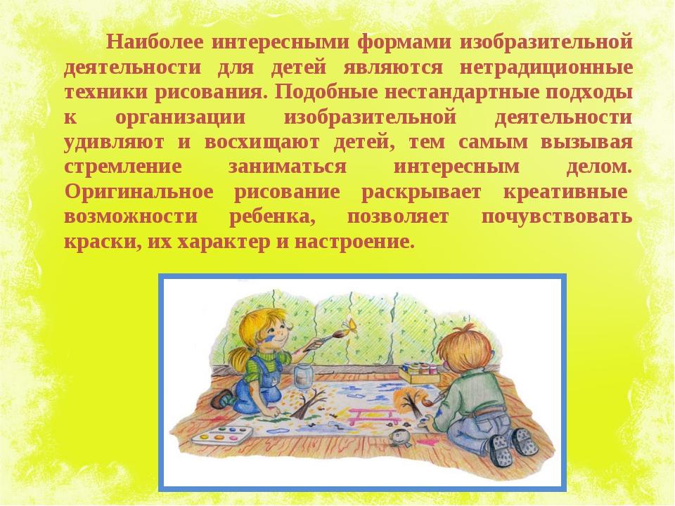 Наиболее интересными формами изобразительной деятельности для детей являютс...
