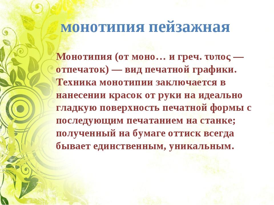 монотипия пейзажная Монотипия (от моно… и греч. τυπος — отпечаток) — вид печ...