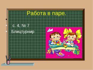 Работа в паре. с. 4, № 7 Блицтурнир