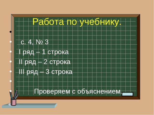 Работа по учебнику. с. 4, № 3 I ряд – 1 cтрока II ряд – 2 строка III ряд – 3...