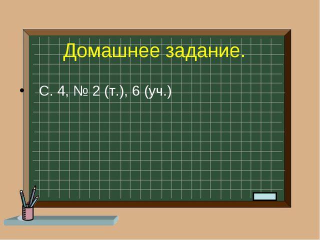 Домашнее задание. С. 4, № 2 (т.), 6 (уч.)