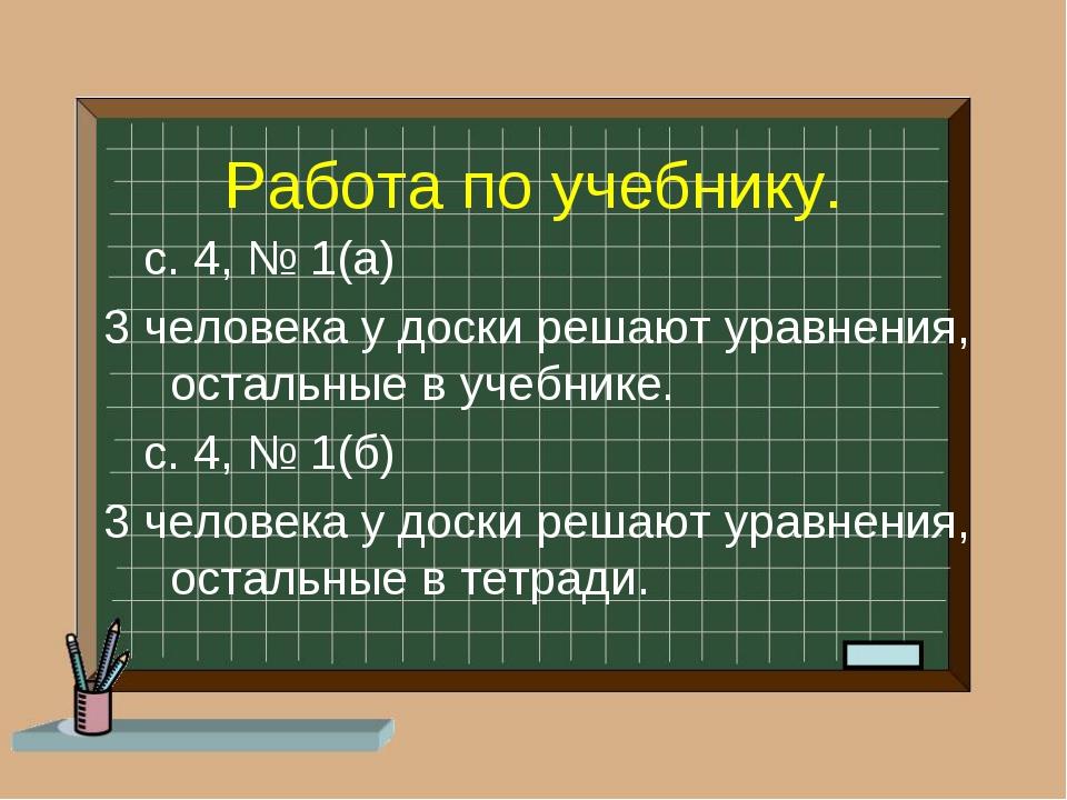 Работа по учебнику. с. 4, № 1(a) 3 человека у доски решают уравнения, остальн...