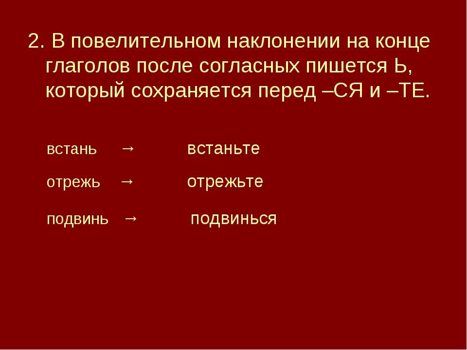 2. В повелительном наклонении на конце глаголов после согласных пишется Ь, ко...