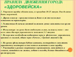 ПРАВИЛА ДВИЖЕНИЯ ГОРОДА «ЗДОРОВЕЙСКА» 1. Утренняя зарядка обязательна, ее про
