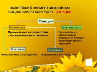 ВАЖНЕЙШИЙ ЭЛЕМЕНТ МЕХАНИЗМА СОЦИАЛЬНОГО КОНТРОЛЯ - САНКЦИИ Санкции Формальные