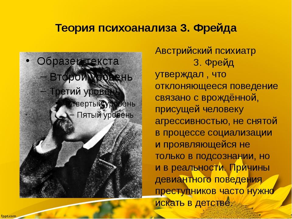 Теория психоанализа З. Фрейда Австрийский психиатр З. Фрейд утверждал , что о...