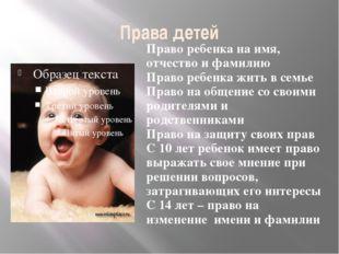 Права детей Право ребенка на имя, отчество и фамилию Право ребенка жить в сем