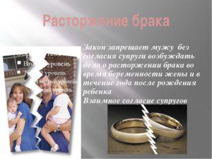 Расторжение брака Закон запрещает мужу без согласия супруги возбуждать дело о