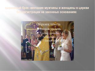 церковный брак -венчание мужчины и женщины в церкви без регистрации на законн