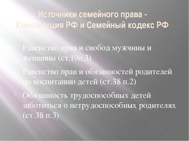 Источники cемейного права - Конституция РФ и Семейный кодекс РФ Равенство пра...