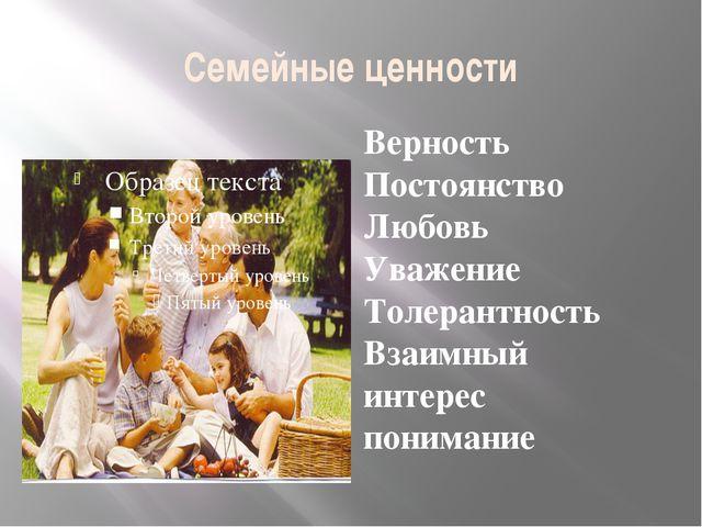 Семейные ценности Верность Постоянство Любовь Уважение Толерантность Взаимный...