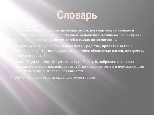 Словарь Семейное право- система правовых норм, регулирующих личные и произво...
