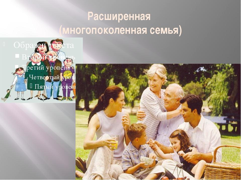 Расширенная (многопоколенная семья)