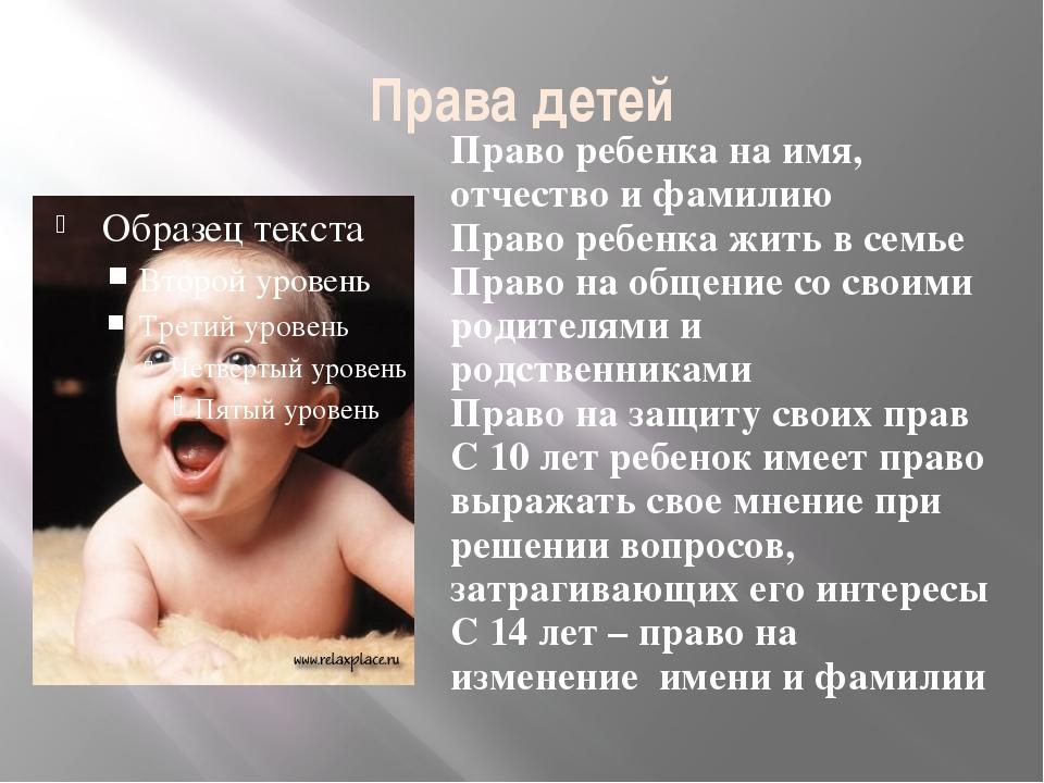 Права детей Право ребенка на имя, отчество и фамилию Право ребенка жить в сем...