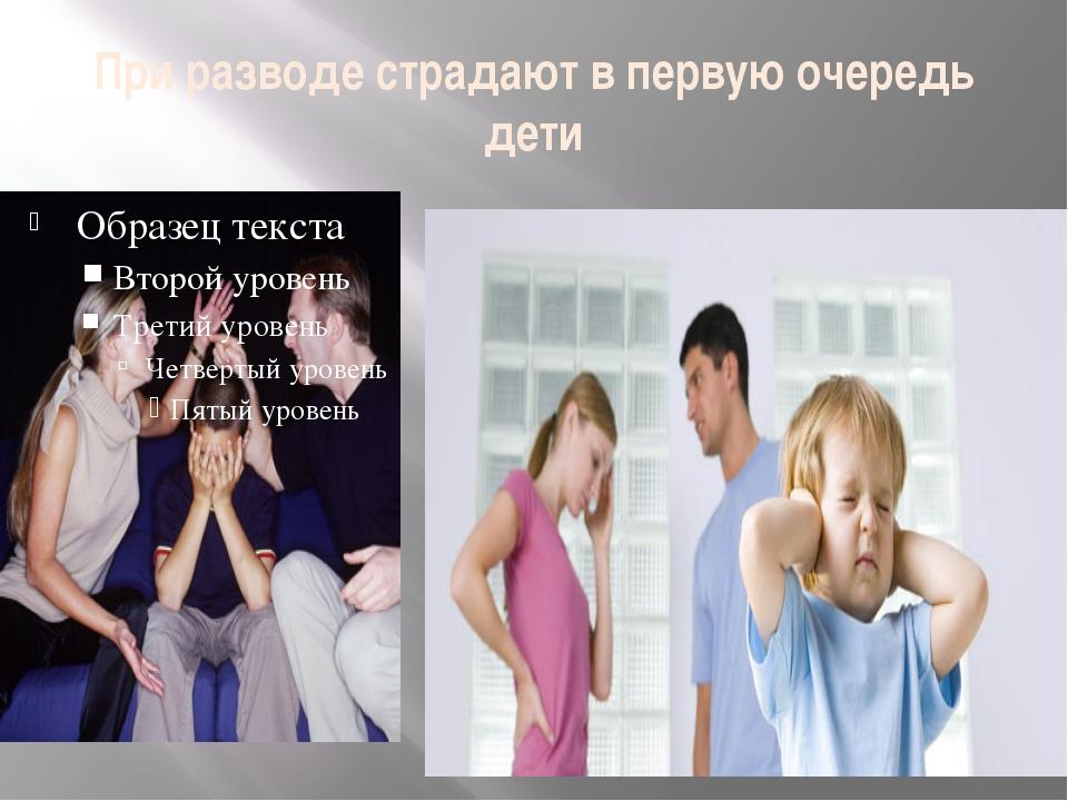 При разводе страдают в первую очередь дети