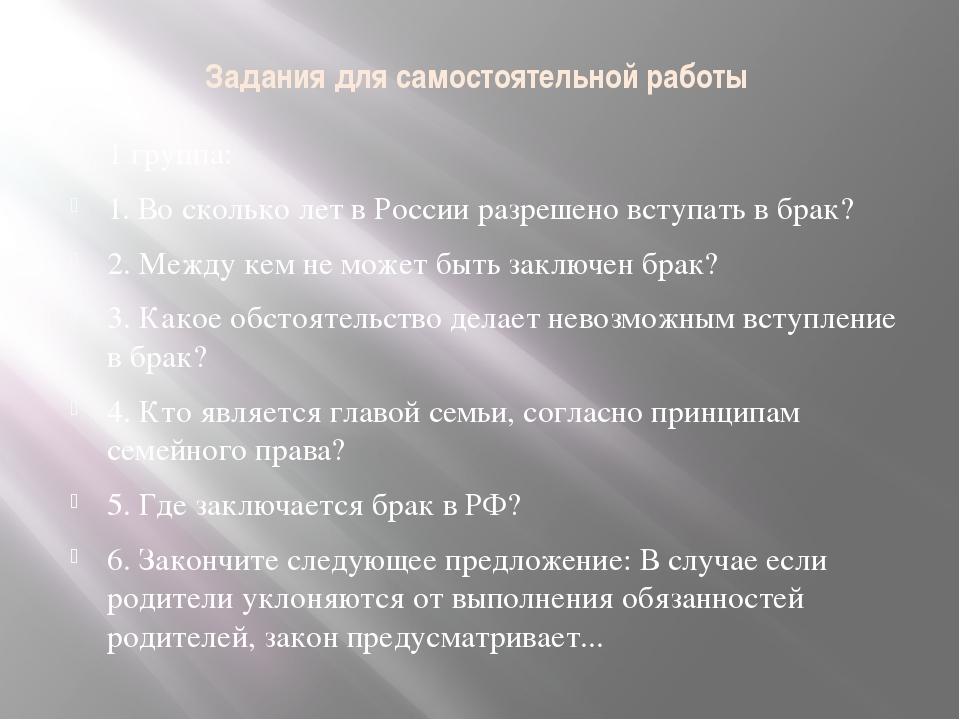 Задания для самостоятельной работы 1 группа: 1. Во сколько лет в России разре...